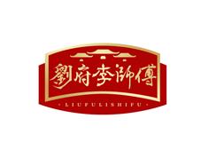 刘府李师傅卤食
